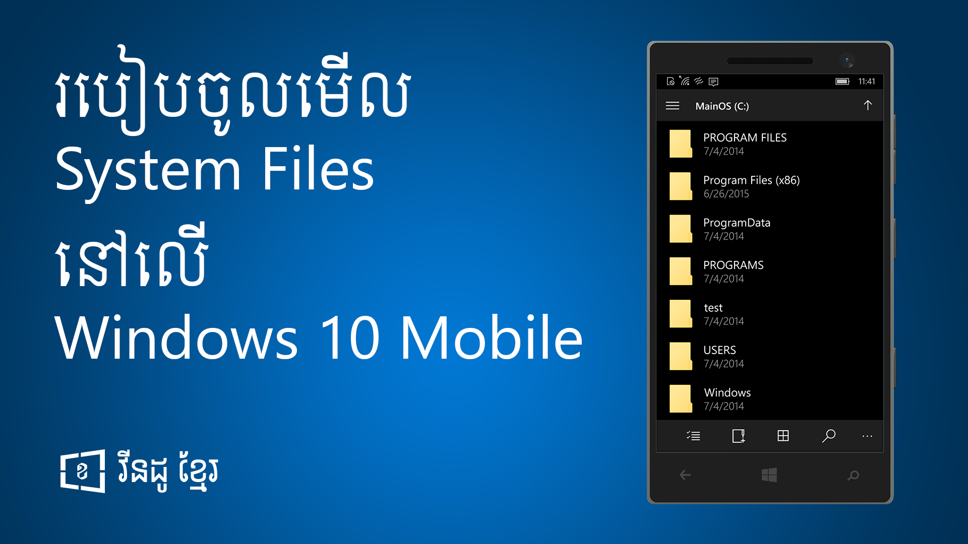 how-to-access-system-files-on-windows-10-mobile