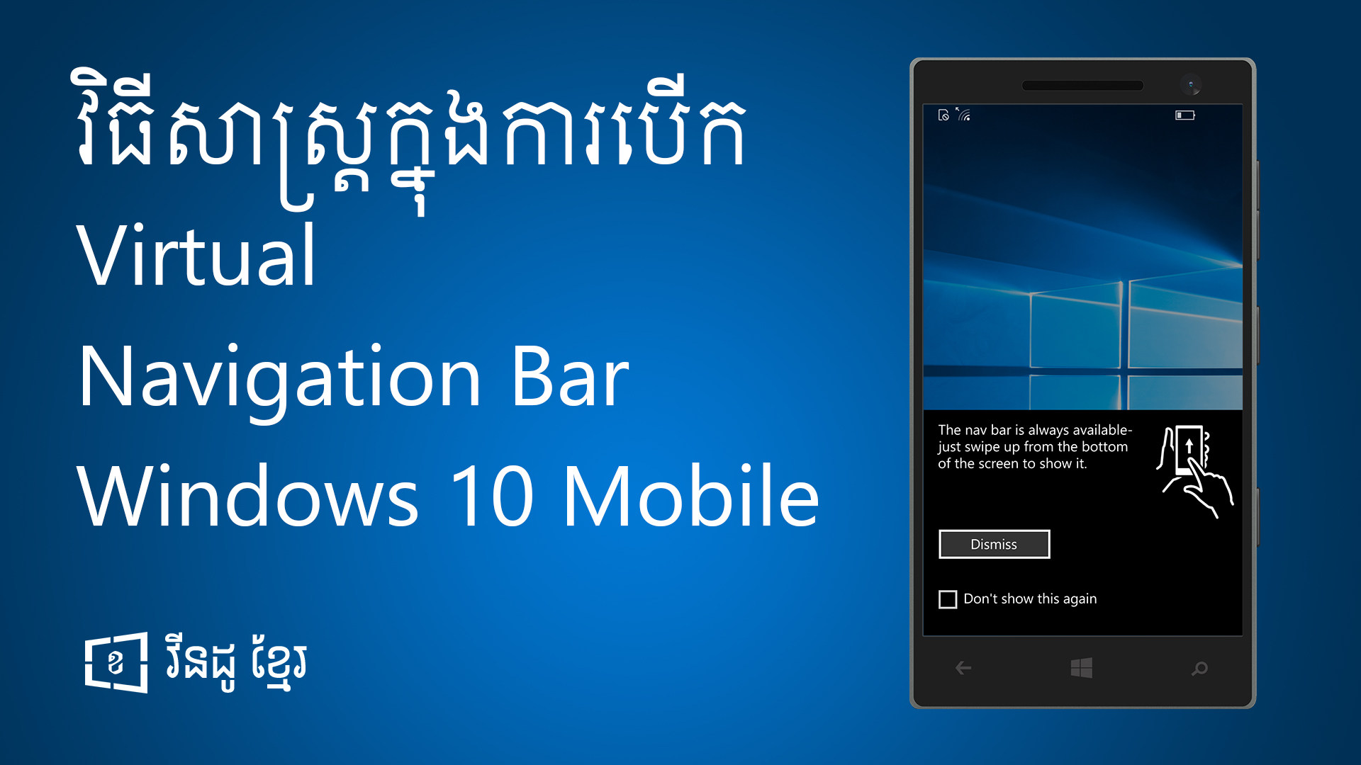 how-to-enable-virtual-navigation-bar-on-windows-10-mobile