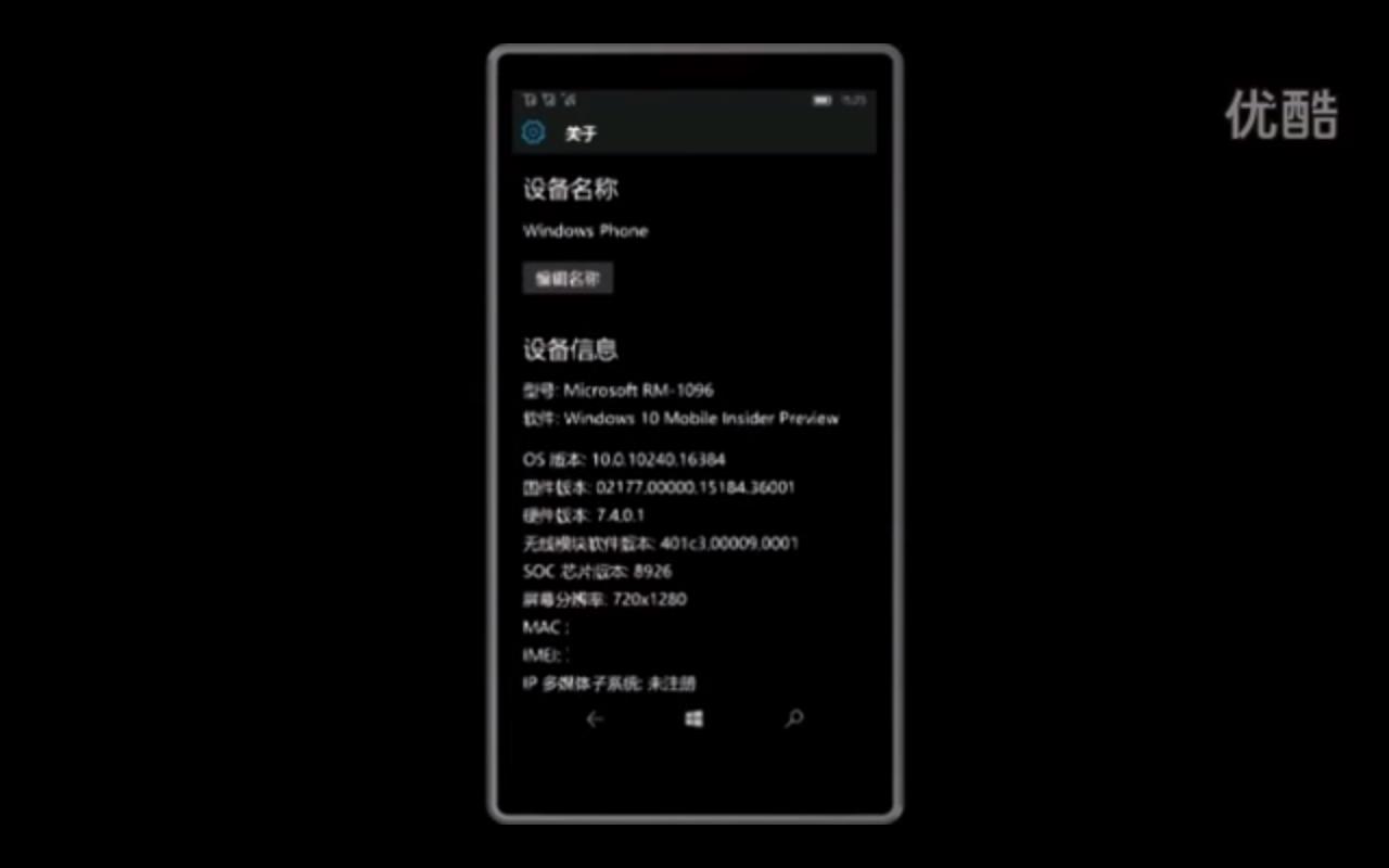 windows-10-mobile-10240