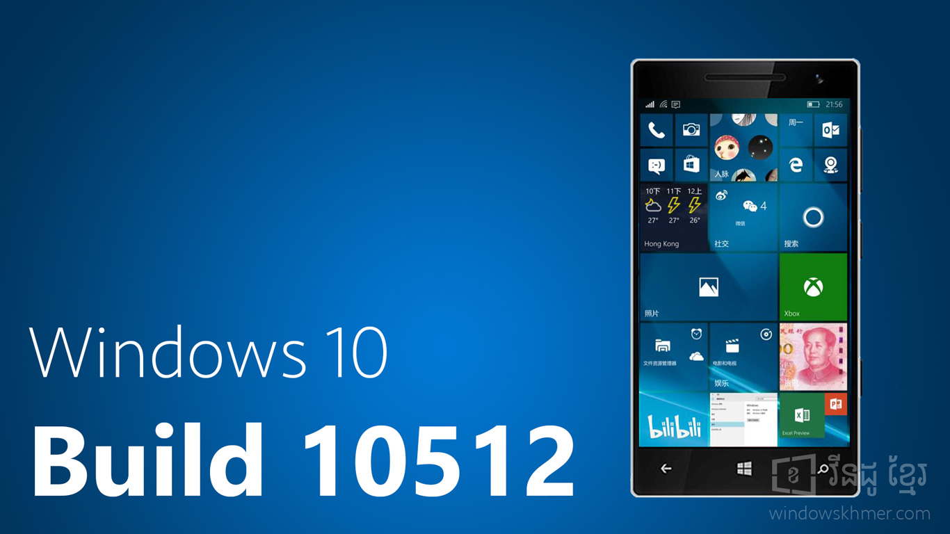 windows-10-mobile-build-10512