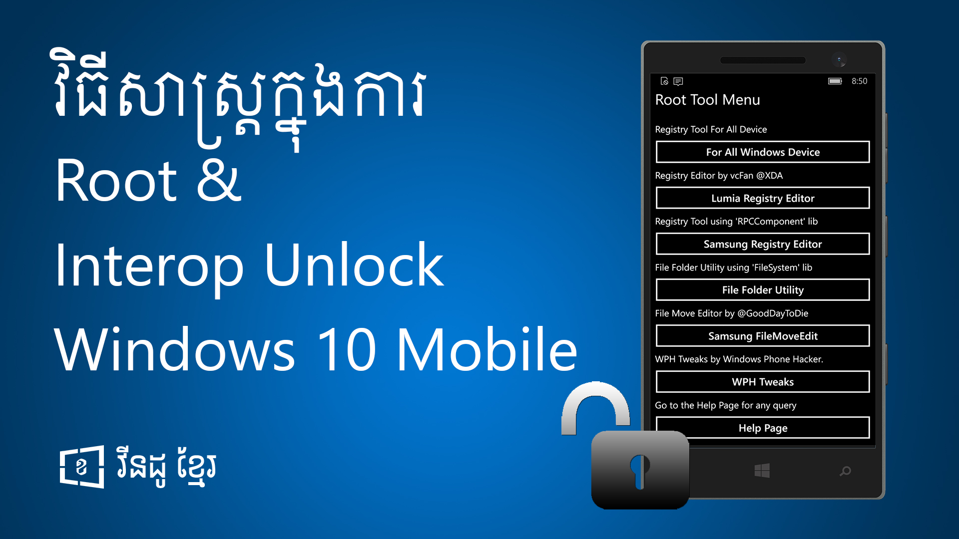 How-to-root-and-interop-unlock-windows-10-mobile