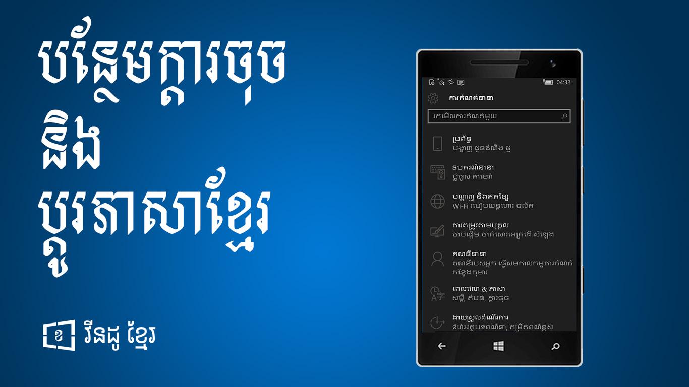 add-keyboard-and-change-language